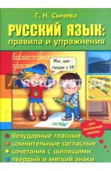 Сычева Галина Николаевна Русский язык: правила и упражнения.