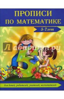 Сычева Галина Николаевна Прописи по математике (5-7 лет)