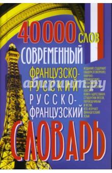 Сологуб Александр Современный французско-русский русско-французский словарь: 40 000 слов