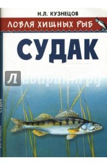 Кузнецов Николай Леонтьевич Ловля хищных рыб. Судак