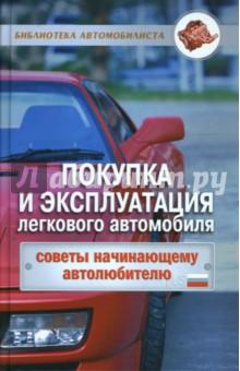 Трифонов Виктор Покупка и эксплуатация легкового автомобиля: советы начинающему автолюбителю