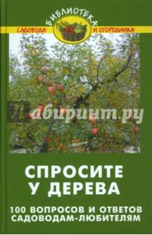 Утов Мухаммед, Утов Аниуар Спросите у дерева: 100 вопросов и ответов садоводам-любителям
