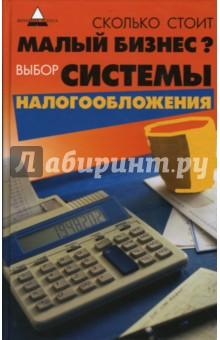 Багаева Марина Владимировна Сколько стоит малый бизнес? Выбор системы налогообложения