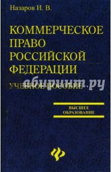 Назаров Игорь Павлович Коммерческое право Российской Федерации