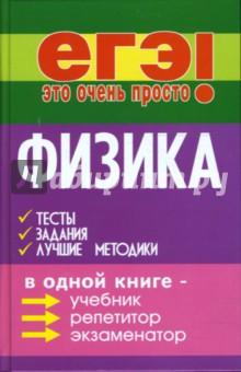 Ильин Виктор Васильевич Физика: тесты, задания, лучшие методики