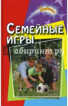Новоселова Татьяна Алексеевна Семейные игры