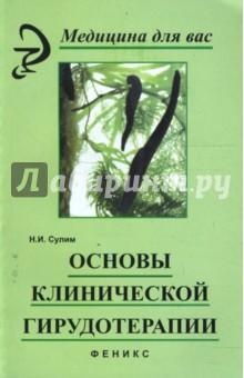 Сулим Николай Основы клинической гирудотерапии