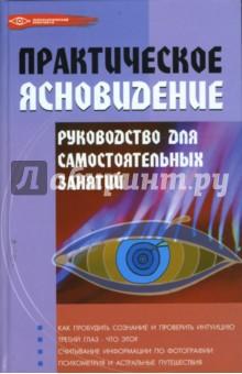 Поленова Татьяна Петровна Практическое ясновидение: Руководство для самостоятельных занятий