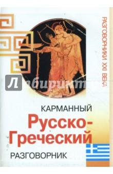 Карманный русско-греческий разговорник