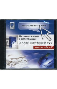 Интерактивный курс. Adobe Photoshop CS3. Русская версия (CDpc)