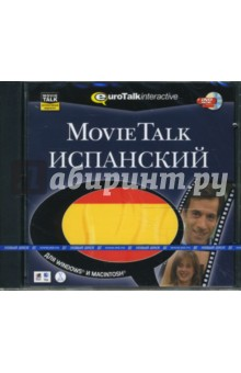 Movie Talk Испанский (DVDpc)