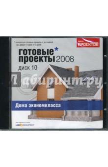 Готовые проекты 2008. Диск 10. Дома экономкласса (CDpc)