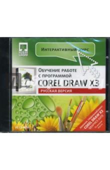 Интерактивный курс Corel DRAW X3. Русская версия (CDpc)
