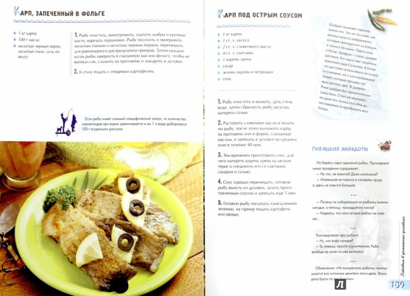 Иллюстрация 1 из 14 для Кулинарная книга рыболова - Спиннер Кокроач | Лабиринт - книги. Источник: Лабиринт