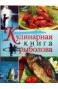 Кокроач Спиннер Кулинарная книга рыболова
