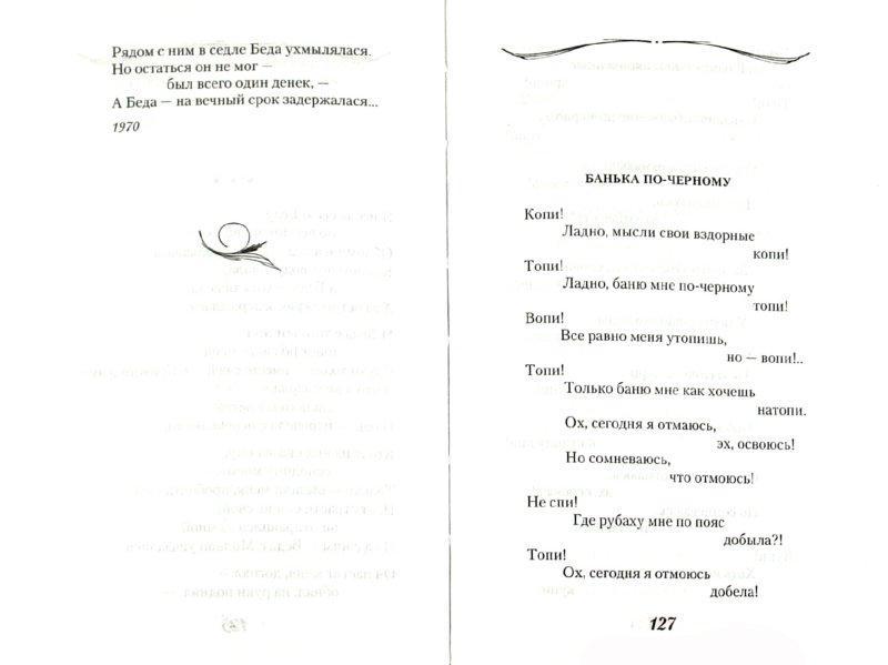 Иллюстрация 1 из 2 для Стихи о любви - Владимир Высоцкий | Лабиринт - книги. Источник: Лабиринт