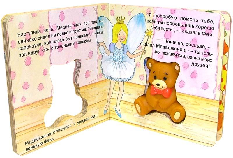 Иллюстрация 1 из 8 для Медвежонок, который научился дружить. Книжки-пищалки | Лабиринт - книги. Источник: Лабиринт