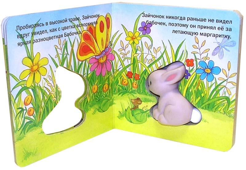 Иллюстрация 1 из 4 для Зайчонок, который повстречал бабочку. Книжки-пищалки | Лабиринт - книги. Источник: Лабиринт