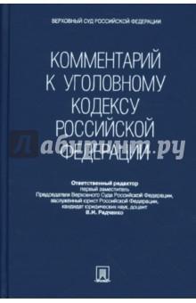 Комментарий к Уголовному кодексу Российской Федерации (без супера)