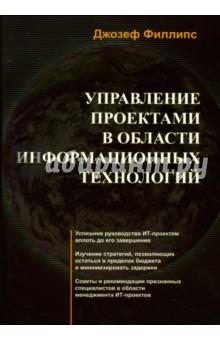 Филлипс Джозеф Управление проектами в области информационных технологий (+CD)