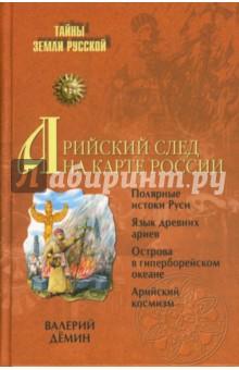 Арийский след на карте России