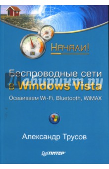 Трусов Александр Филиппович Беспроводные сети в Windows Vista. Начали!