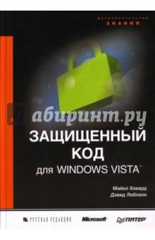 Ховард Майкл, Лебланк Дэвид Защищенный код для Windows Vista