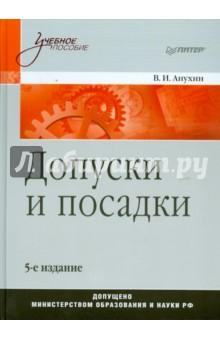 Допуски и посадки. Учебное пособие. 5-е издание