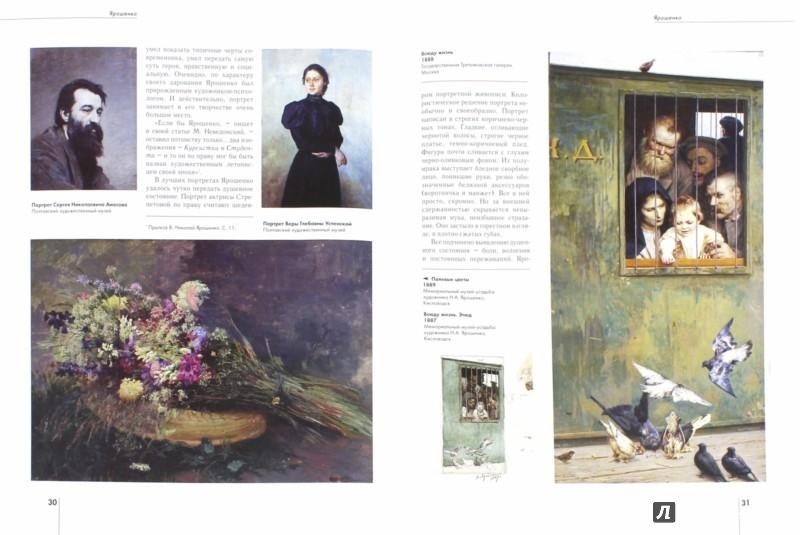 Иллюстрация 1 из 18 для Ярошенко - Григорий Вольф | Лабиринт - книги. Источник: Лабиринт