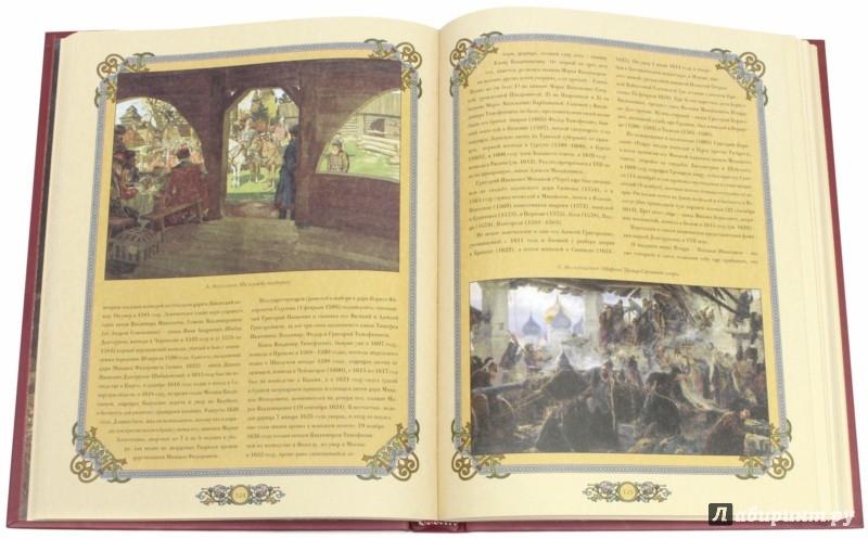 Иллюстрация 1 из 24 для Великие российские династии - Петр Петров | Лабиринт - книги. Источник: Лабиринт