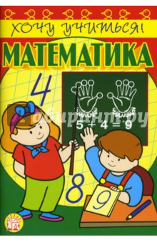 Хочу учиться! Математика