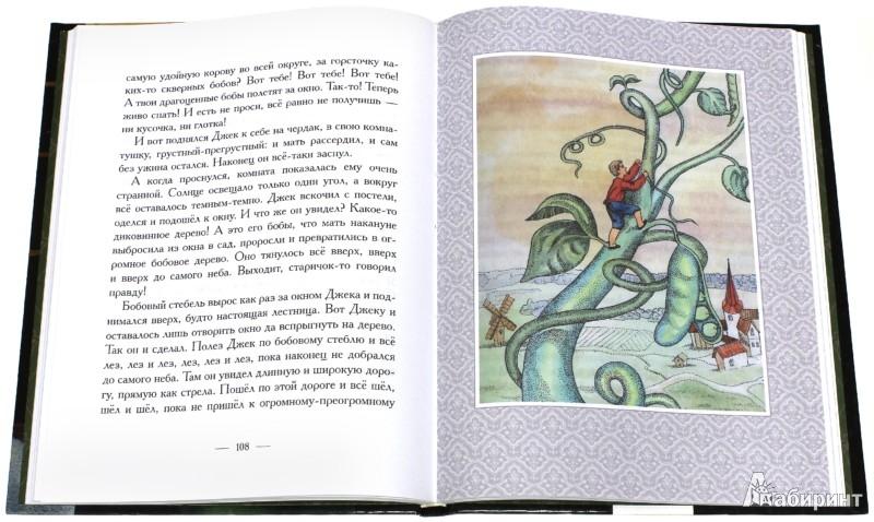 Иллюстрация 1 из 42 для Сказки про хитрых и находчивых | Лабиринт - книги. Источник: Лабиринт