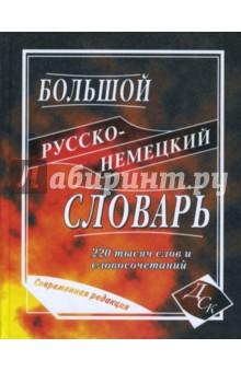 Большой русско-немецкий словарь. 220 000 слов и словосочетаний