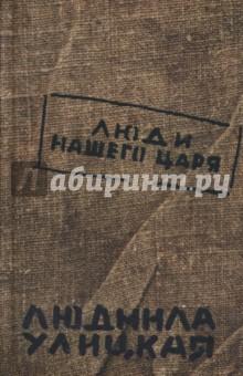 Улицкая Людмила Евгеньевна Люди нашего царя