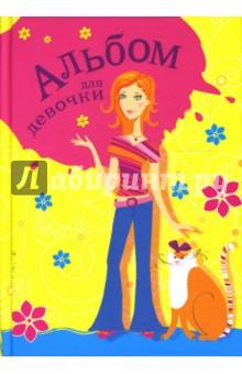 Альбом для девочки. Девочка и кошка