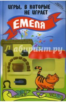 Игры, в которые не играет Емеля: Для полных и малоподвижных детей
