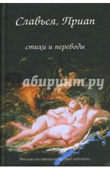 eroticheskaya-poeziya-barkova-chitat-onlayn