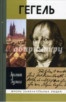Гегель