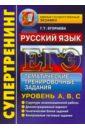 ЕГЭ 2013. Русский язык. Тематические тренировочные задания. Уровень А, В, С