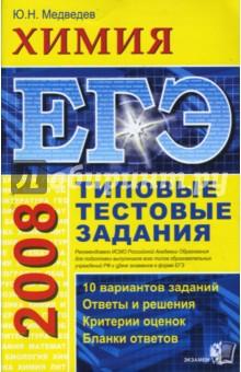 ЕГЭ 2008. Химия. Типовые тестовые задания