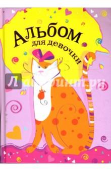Альбом для девочки. Кошка