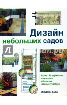 Дизайн небольших садов