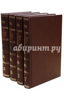 Этимологический словарь русского языка в 4 томах