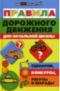 Начальная школа Жесты регулировщика Правила дорожного движения для начальной школы.