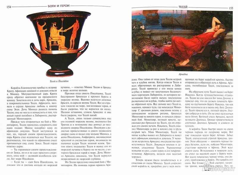 Иллюстрация 1 из 28 для Легенды и мифы Древней Греции (подарочная) - Николай Кун   Лабиринт - книги. Источник: Лабиринт