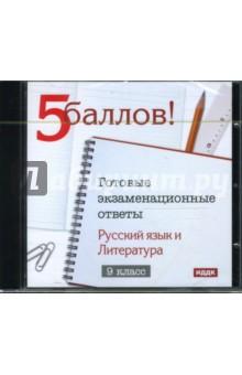 Готовые экзаменационные ответы. 9 класс. Русский язык, Литература (CDpc)