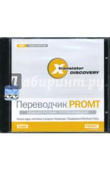 X-Translator Discovery. Переводчик PROMT: Немецко-русский, русско-немецкий (CDpc)
