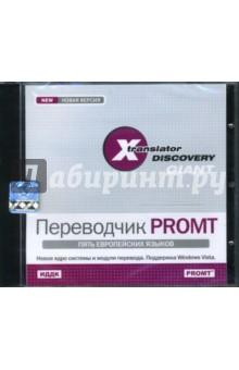 X-Translator Discovery. Переводчик PROMT: ГИГАНТ. Пять европейских языков (CDpc)