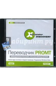 X-Translator Discovery. Переводчик PROMT: Французско-русский, русско-французский (CDpc)