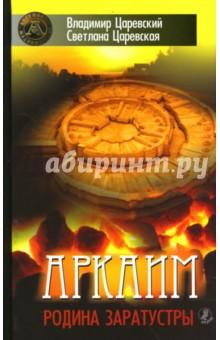 Аркаим - родина Заратустры